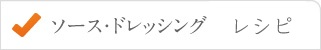 ソース・ドレッシングレシピ