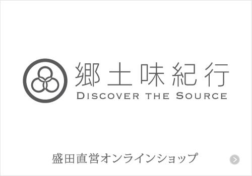 盛田直営オンラインショップ郷土味紀行