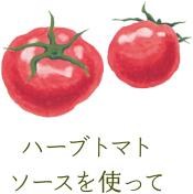 ハーブトマトソースを使って
