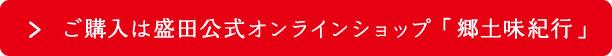 ご購入は盛田公式オンラインショップ「郷土味紀行」