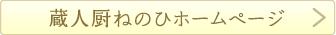 蔵人厨ねのひホームページ