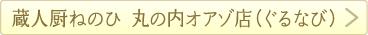 蔵人厨ねのひ 丸の内オアゾ店(ぐるなび)