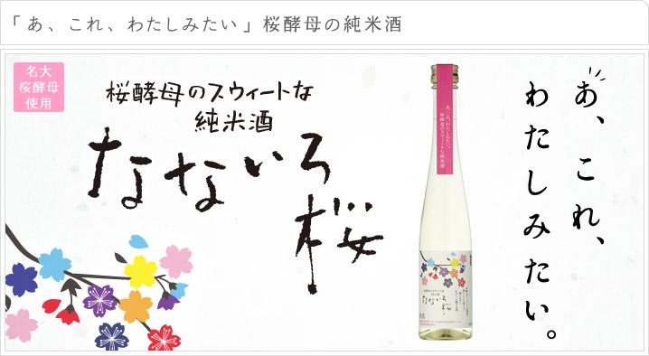 「あ、これ、わたしみたい」 桜酵母の純米酒 - なないろ桜