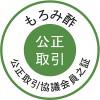 もろみ酢公正取引協議会員之証(公正マーク)