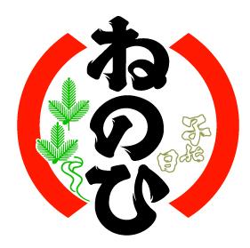 盛田_ねのひロゴ